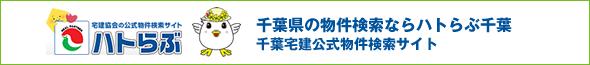 ハトらぶ千葉 千葉県約4000社が加入する不動産ネットワークから物件検索出来ます。